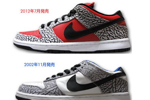 Nike Dunk Low Supreme 2012 VS 2002