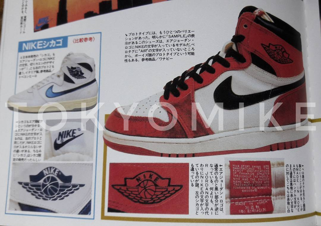 Sample Air Jordan 1 High Suede - @_tokyomike_
