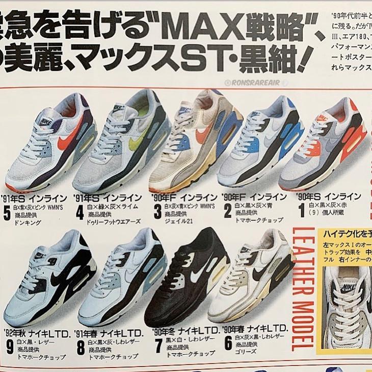 catalogue japonais Nike Air Max 90 vintage